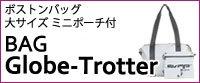 ボストンバッグ 大サイズ 【Globe-trotter】