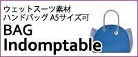 SKIMP ウェットスーツ素材 ハンドバッグ販売