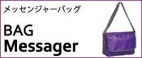 メッセンジャーバッグ 【Messager】