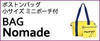 ボストンバッグ 小サイズ 【Nomade】