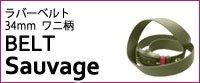 幅34mmベルト ワニ柄 【Sauvage】